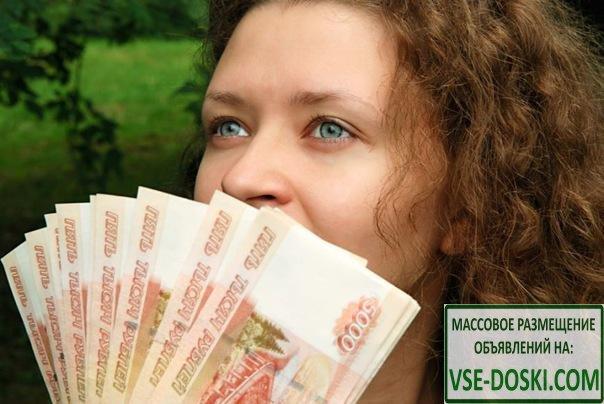 Деньги в долг кредит на доверии