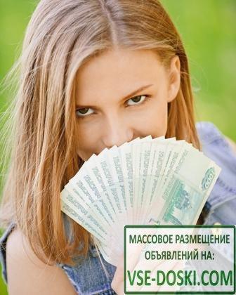 Деньги в долг успешное решение