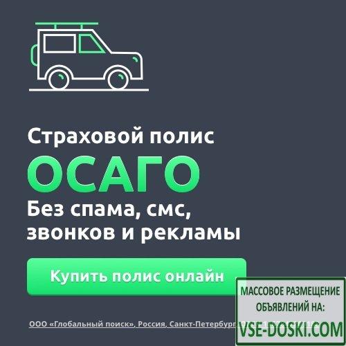 Страхование ОСАГО онлайн