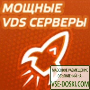 VPS/VDS хостинг. Гарантия ресурсов.