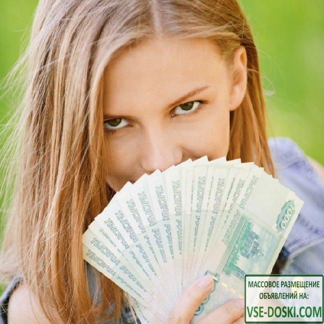 Деньги в руки получите уже сегодня