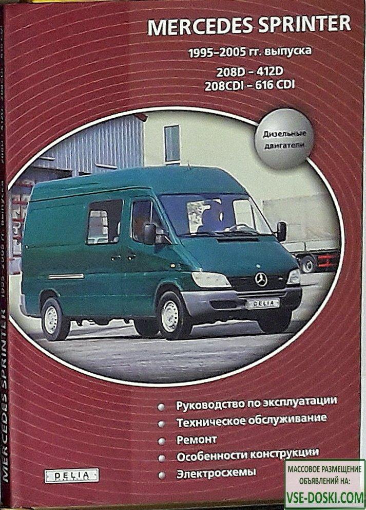 Книги по руководству обслуживанию и ремонту ← Иномарок
