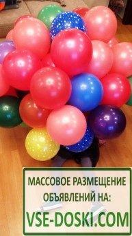 Воздушные шары в Балашихе