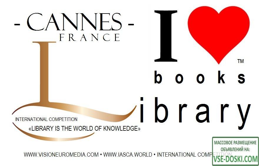 Конкурсы для сотрудников и руководителей библиотек Франция