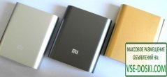 PowerBank XiaoMi 10400 mah, павербанк, повербанк, ксиоми + подарок
