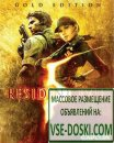 Resident Evil 5. Gold Edition [PC, Цифровая версия] (Цифровая версия)