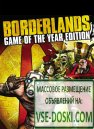 Borderlands: Game of the Year [PC, Цифровая версия] (Цифровая версия)