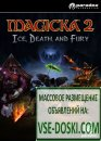 Magicka 2: Ice, Death and Fury [PC, Цифровая версия] (Цифровая версия)