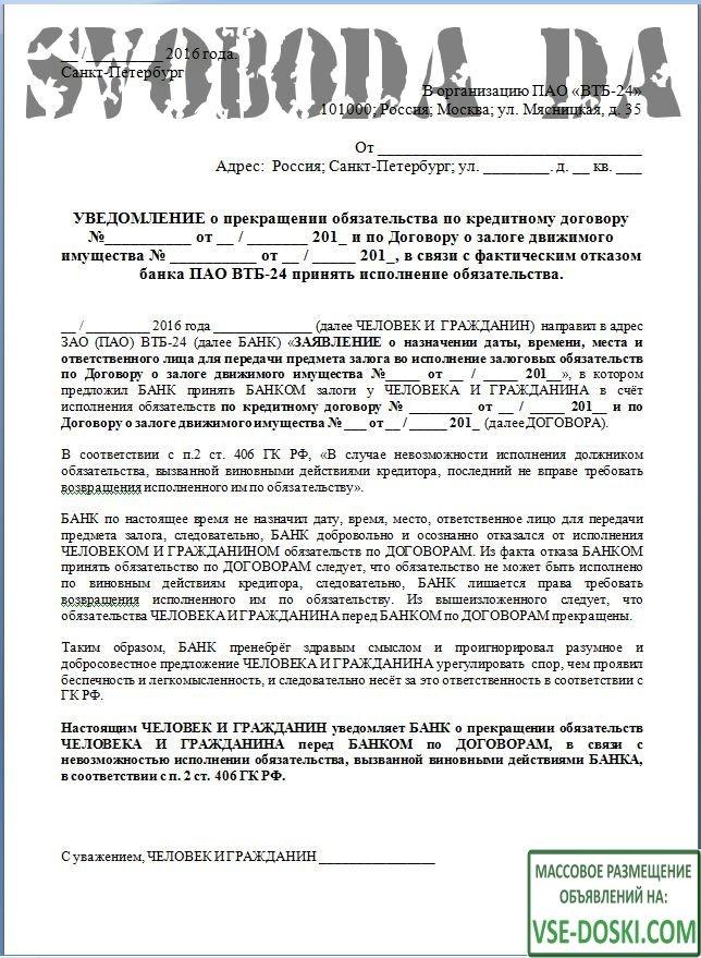 Пакет документов для списания залогового кредита по вине банка - 3/10