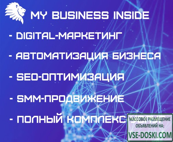 My Business inside