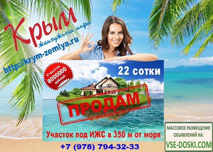 Продам домовладение у моря в Крыму, 0,22 га