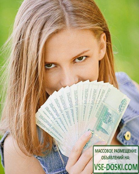Выдам деньги в долг сегодня гарантия получения