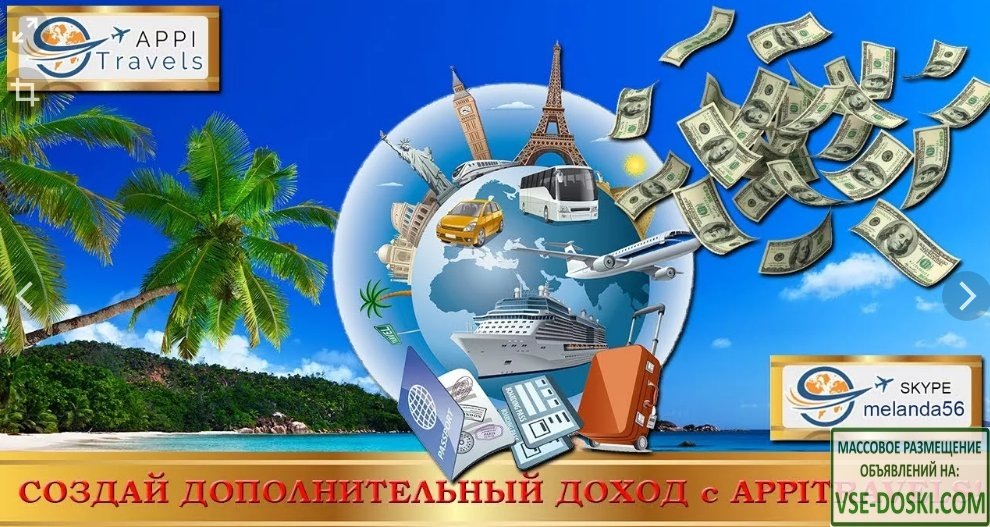 Компания APPI TRAVELS