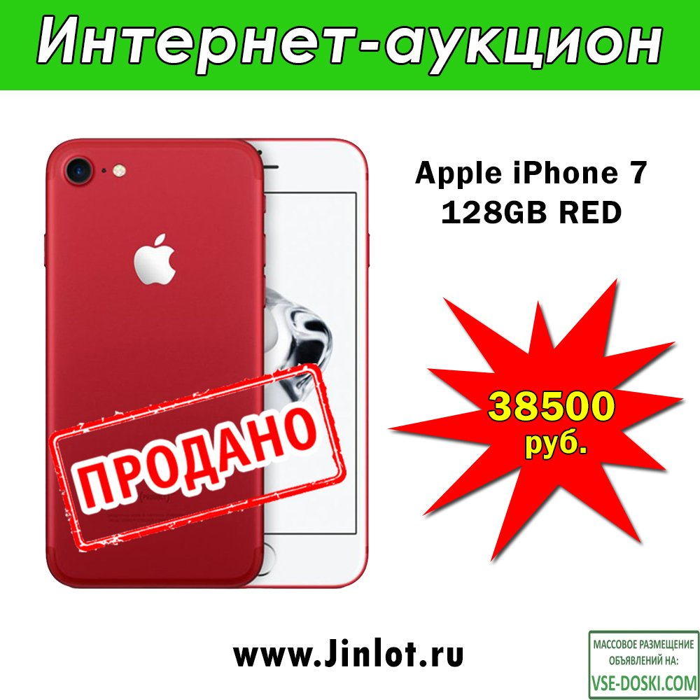Смартфон Apple iPhone 7 128GB RED