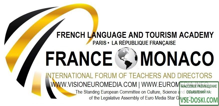 Международный форум учителей и директоров образовательных учреждений Ницца, Франция