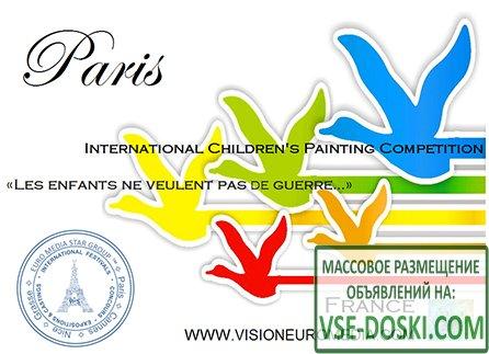 Международные Конкурсы Детских Рисунков  Париж (Франция)