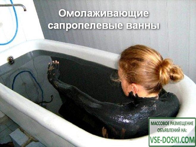 Натуральные грязевые ванны из сапропеля для омоложения кожи